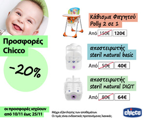 chicco_300_baby