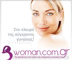woman.com.gr_300x250_woman
