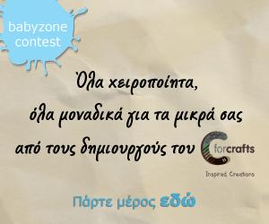 bzcontest_300x250_baby