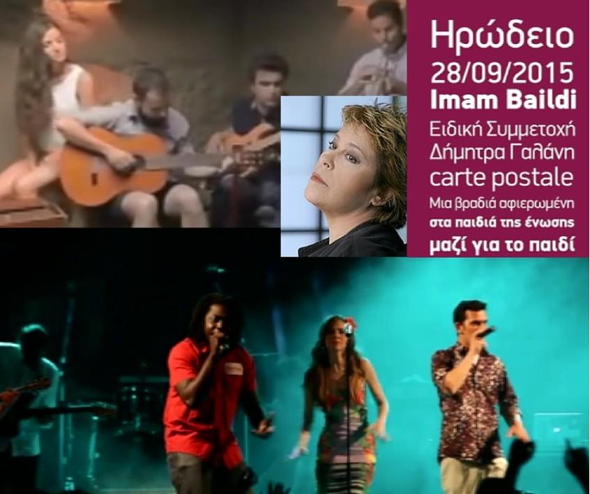 Συναυλία των Imam Baildi για τα παιδιά της Ένωσης «Μαζί για το Παιδί»
