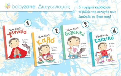 """Κερδίστε βιβλία της παιδικής σειράς """"Το καλύτερο παιδί"""" των εκδόσεων Μεταίχμιο"""