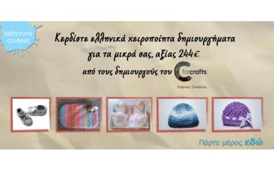 Κερδίστε ελληνικές χειροποίητες δημιουργίες για τα μικρά σας, από το CforCrafts.com