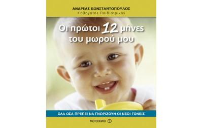 «Οι πρώτοι 12 μήνες του μωρού μου» - Κερδίστε 3 αντίτυπα