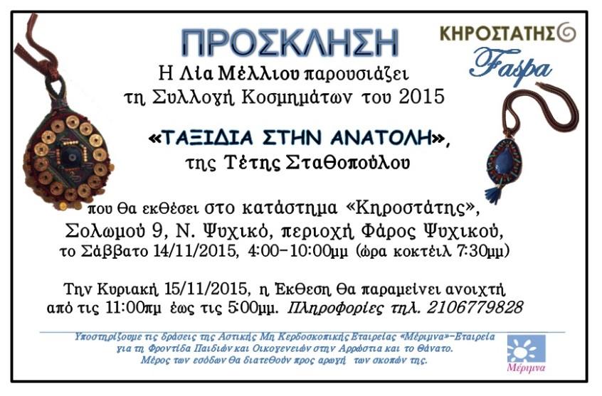 Οι Έλληνες Ολυμπιονίκες για την Μέριμνα