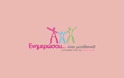 Ενημερώσου... είναι μεταδοτικό!  Εκστρατεία ενημέρωσης & ευαισθητοποίησης για τον εμβολιασμό από την Ελληνική Παιδιατρική Εταιρεία