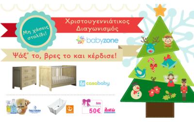 Χριστουγεννιάτικος διαγωνισμός 2014 - babyzone.gr